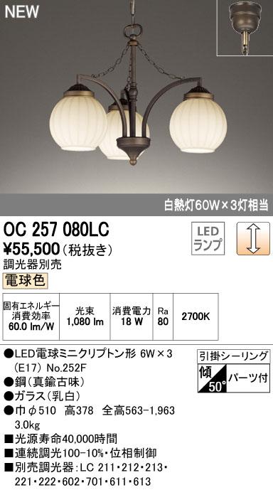 OC257080LC オーデリック 照明器具 LEDシャンデリア 電球色 連続調光 白熱灯60W×3灯相当