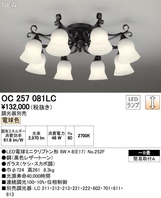 OC257081LC オーデリック 照明器具 LEDシャンデリア 電球色 連続調光 【~8畳】