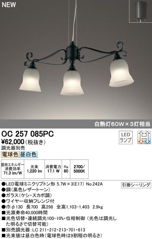 OC257085PC オーデリック 照明器具 LEDシャンデリア 光色切替タイプ 連続調光 白熱灯60W×3灯相当