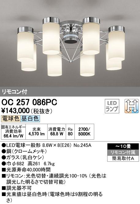 OC257086PC オーデリック 照明器具 LEDシャンデリア 光色切替タイプ 連続調光 【~10畳】