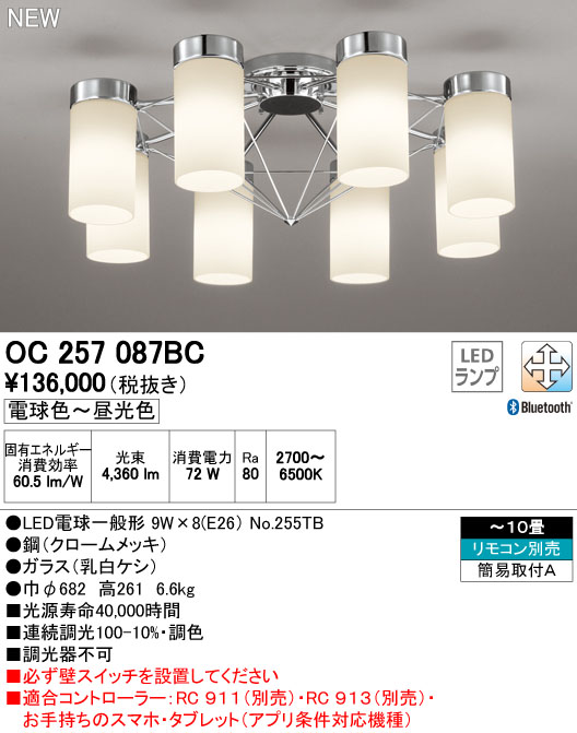 OC257087BC オーデリック 照明器具 CONNECTED LIGHTING LEDシャンデリア Bluetooth対応 調光・調色タイプ 【~10畳】
