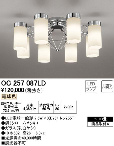 OC257087LD オーデリック 照明器具 LEDシャンデリア 電球色 【~10畳】