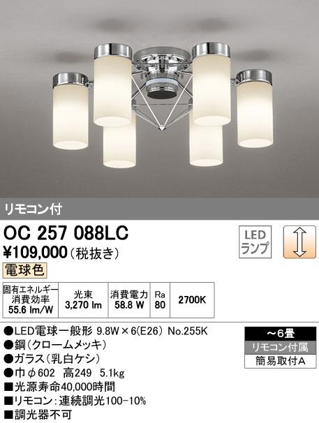 OC257088LC オーデリック 照明器具 LEDシャンデリア 電球色 連続調光 【~6畳】
