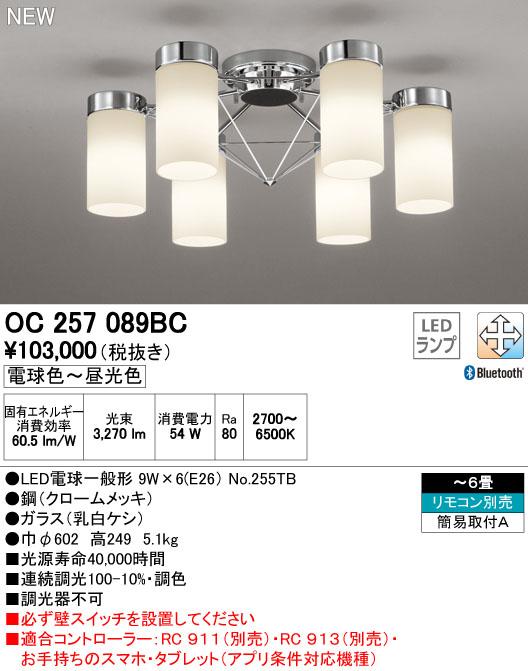 OC257089BC オーデリック 照明器具 CONNECTED LIGHTING LEDシャンデリア Bluetooth対応 調光・調色タイプ 【~6畳】