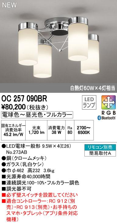 OC257090BR オーデリック 照明器具 CONNECTED LIGHTING LEDシャンデリア LC-FREE RGB Bluetooth対応 フルカラー調光・調色 白熱灯60W×4灯相当