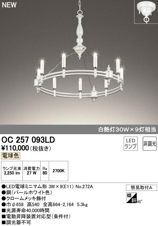 OC257093LD オーデリック 照明器具 LEDシャンデリア 電球色 白熱灯30W×9灯相当