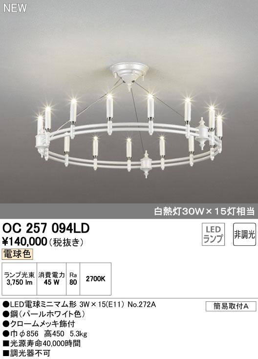 OC257094LD オーデリック 照明器具 LEDシャンデリア 電球色 白熱灯30W×15灯相当