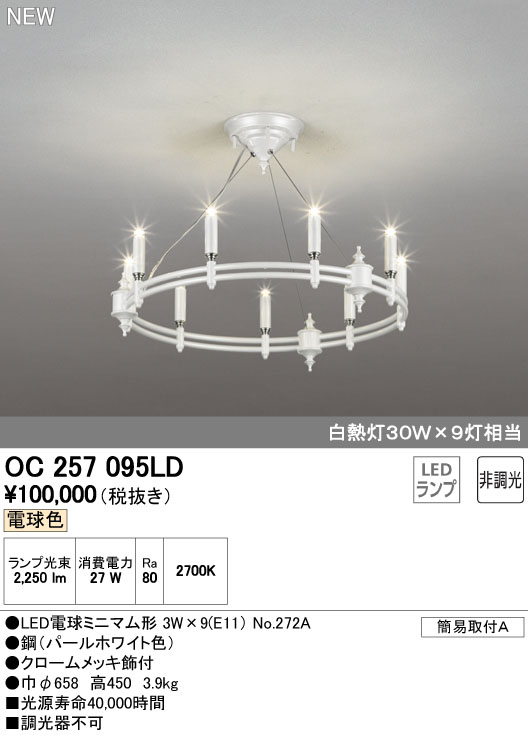OC257095LD オーデリック 照明器具 LEDシャンデリア 電球色 白熱灯30W×9灯相当