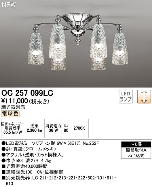 OC257099LC オーデリック 照明器具 LEDシャンデリア 電球色 連続調光 【~6畳】
