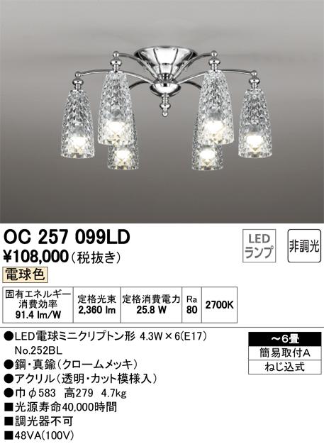 OC257099LDLEDシャンデリア 6灯 6畳用非調光 電球色オーデリック 照明器具 居間・リビング向け おしゃれ 【~6畳】