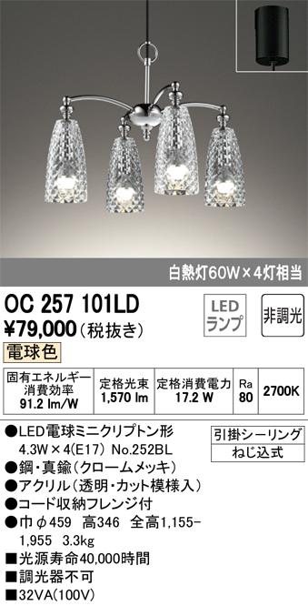 OC257101LDLEDシャンデリア 4灯非調光 電球色 白熱灯60W×4灯相当オーデリック 照明器具 居間・リビング向け おしゃれ
