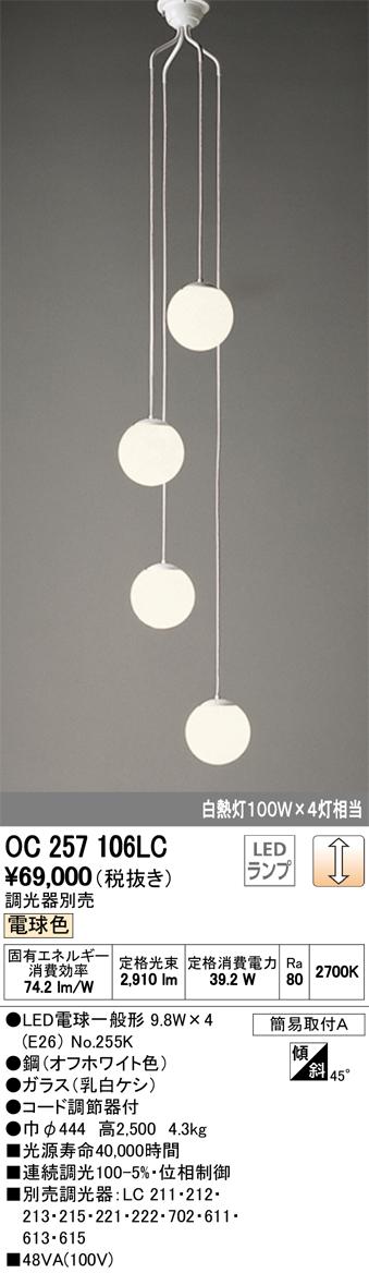 OC257106LC オーデリック 照明器具 吹き抜け用LEDシャンデリア 電球色 連続調光 白熱灯50W×4灯相当