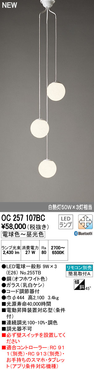 OC257107BC吹き抜け用LEDシャンデリア 3灯CONNECTED LIGHTING 調光・調色タイプ Bluetooth対応 白熱灯50W×3灯相当オーデリック 照明器具 高天井