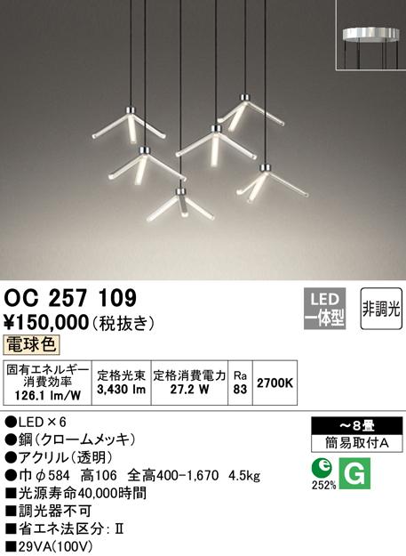 OC257109 オーデリック 照明器具 LEDシャンデリア 電球色 OC257109 【~6畳】