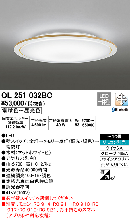 OL251032BC オーデリック 照明器具 CONNECTED LIGHTING LEDシーリングライト Bluetooth対応 調光・調色タイプ 【~10畳】
