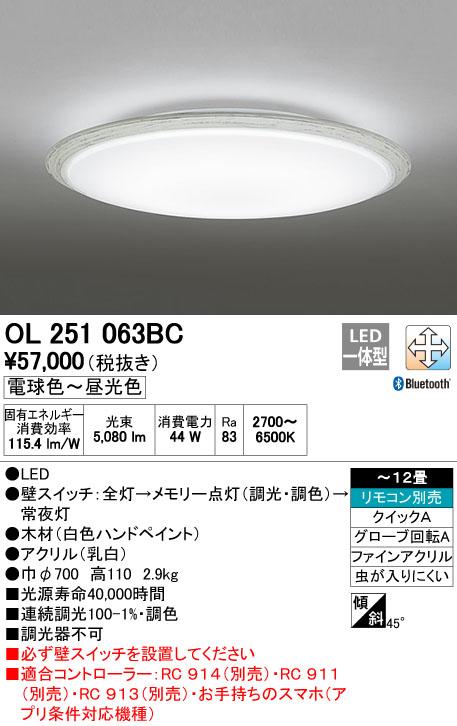 OL251063BC オーデリック 照明器具 CONNECTED LIGHTING LEDシーリングライト Bluetooth対応 調光・調色タイプ 【~12畳】