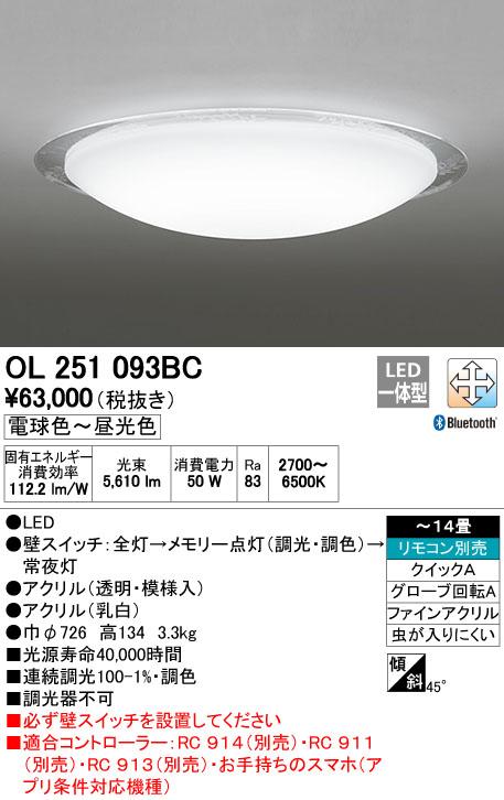 OL251093BC オーデリック 照明器具 CONNECTED LIGHTING LEDシーリングライト Bluetooth対応 調光・調色タイプ 【~14畳】