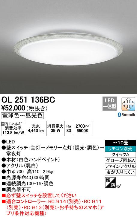 OL251136BC オーデリック 照明器具 CONNECTED LIGHTING LEDシーリングライト Bluetooth対応 調光・調色タイプ 【~10畳】