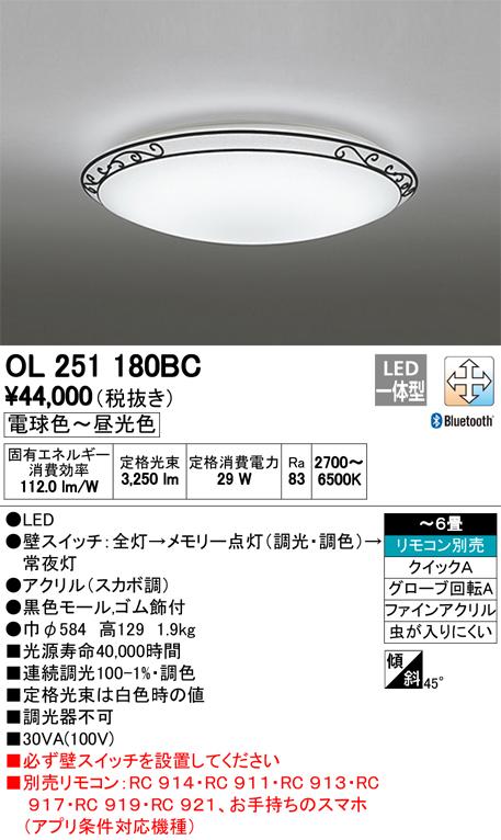 OL251180BC オーデリック 照明器具 CONNECTED LIGHTING LEDシーリングライト Bluetooth対応 調光・調色タイプ 【~6畳】