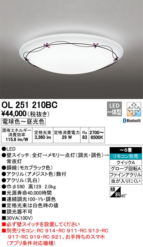 OL251210BC オーデリック 照明器具 CONNECTED LIGHTING LEDシーリングライト Bluetooth対応 調光・調色タイプ 【~6畳】