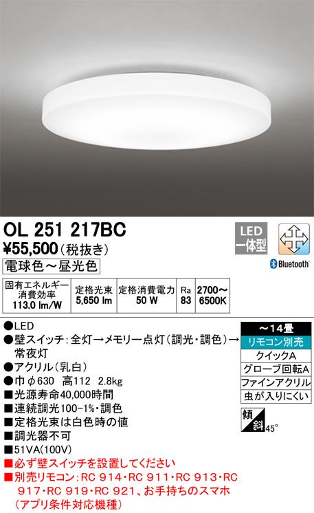 OL251217BC オーデリック 照明器具 CONNECTED LIGHTING LEDシーリングライト Bluetooth対応 調光・調色タイプ 【~14畳】
