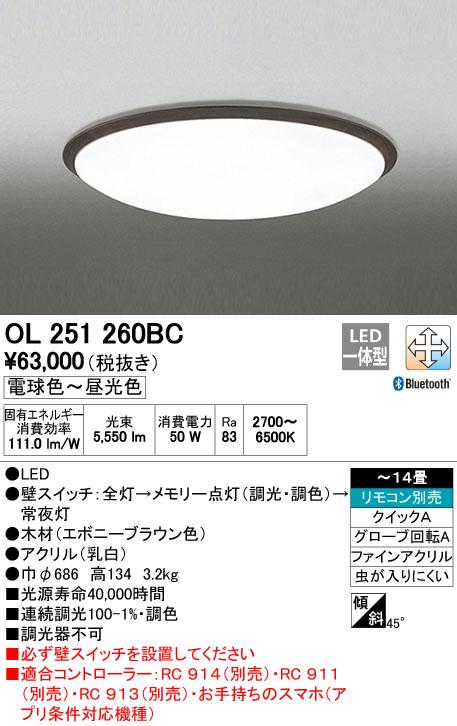 OL251260BC オーデリック 照明器具 CONNECTED LIGHTING LEDシーリングライト Bluetooth対応 調光・調色タイプ 【~14畳】