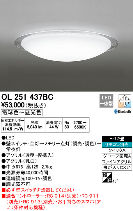 OL251437BC オーデリック 照明器具 CONNECTED LIGHTING LEDシーリングライト Bluetooth対応 調光・調色タイプ 【~12畳】