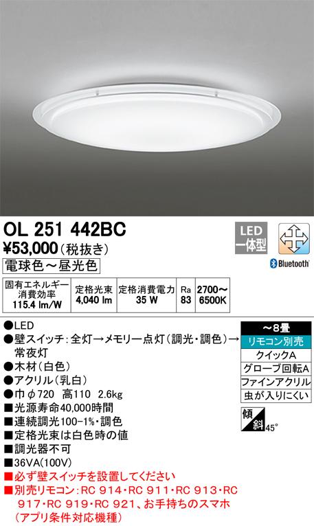 OL251442BC オーデリック 照明器具 CONNECTED LIGHTING LEDシーリングライト Bluetooth対応 調光・調色タイプ 【~8畳】