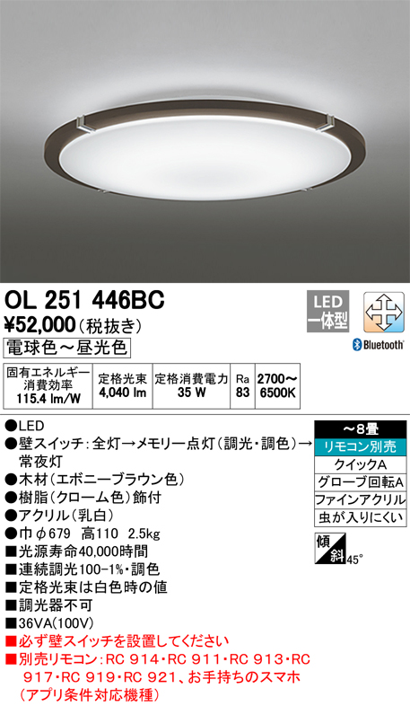 OL251446BC オーデリック 照明器具 CONNECTED LIGHTING LEDシーリングライト Bluetooth対応 調光・調色タイプ 【~8畳】