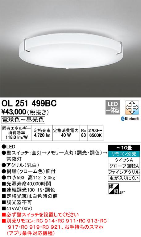 OL251499BC オーデリック 照明器具 CONNECTED LIGHTING LEDシーリングライト Bluetooth対応 調光・調色タイプ 【~10畳】