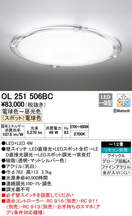OL251506BC オーデリック 照明器具 CONNECTED LIGHTING LEDシーン演出シーリングライト LC-FREE Bluetooth対応 調光・調色 LED+スポットライト 【~12畳】