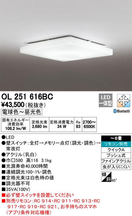 OL251616BC オーデリック 照明器具 CONNECTED LIGHTING LEDシーリングライト Bluetooth対応 調光・調色タイプ 【~8畳】
