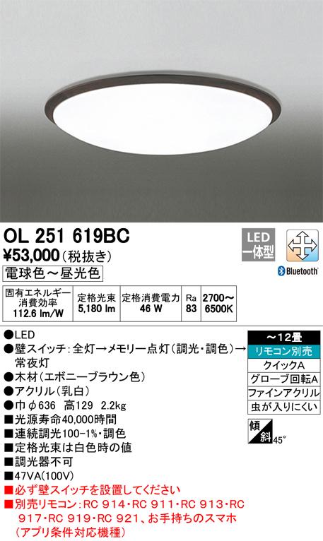 OL251619BC オーデリック 照明器具 CONNECTED LIGHTING LEDシーリングライト Bluetooth対応 調光・調色タイプ 【~12畳】