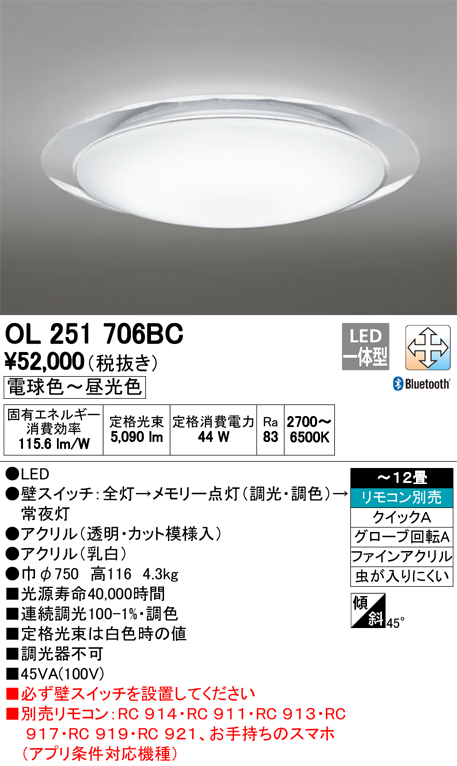 OL251706BC オーデリック 照明器具 CONNECTED LIGHTING LEDシーリングライト Bluetooth対応 調光・調色タイプ 【~12畳】
