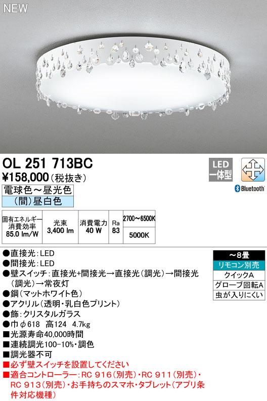 OL251713BC オーデリック 照明器具 CONNECTED LIGHTING LEDシーン演出シーリングライト DuaLuce SWAROVSKI Bluetooth対応 調光・調色 【~8畳】