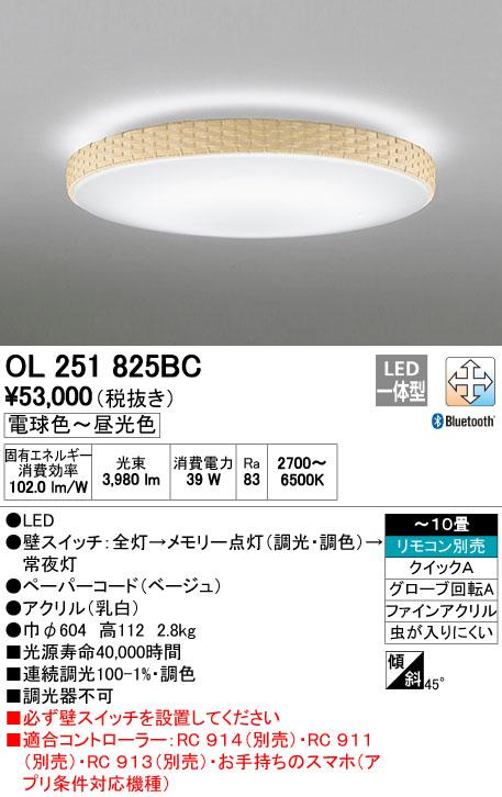 OL251825BC オーデリック 照明器具 CONNECTED LIGHTING LEDシーリングライト Bluetooth対応 調光・調色タイプ 【~10畳】