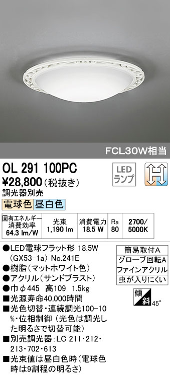 光色切替タイプ 照明器具 LEDシーリングライト LC-CHANGE オーデリック OL291100PC FCL30W相当 調光可