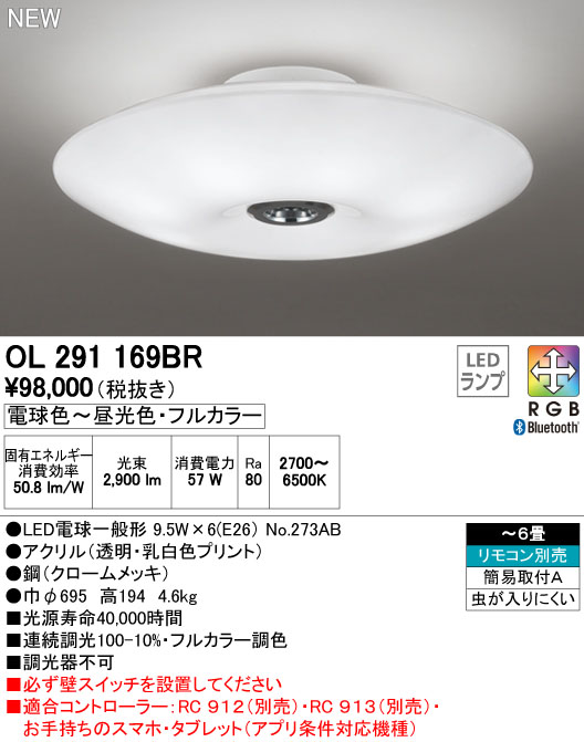 OL291169BR オーデリック 照明器具 CONNECTED LIGHTING LEDシーリングライト LC-FREE RGB Bluetooth対応 フルカラー調光・調色 【~6畳】