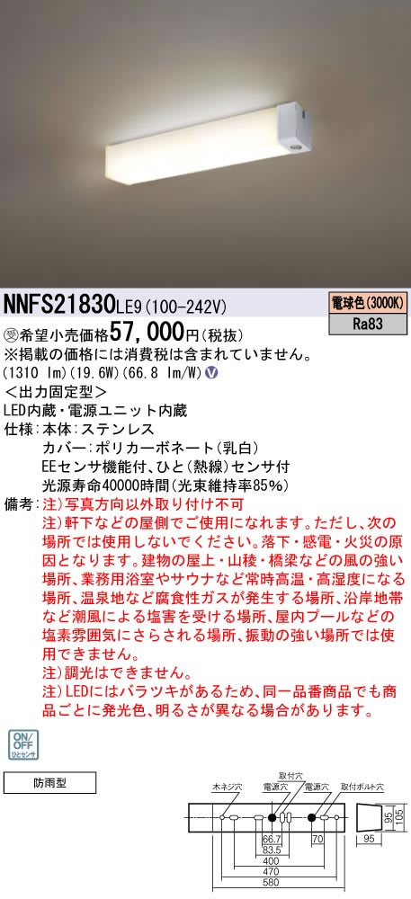 NNFS21830LE9 パナソニック Panasonic 施設照明 LEDベースライト 電球色 直付型 Hf16形×1灯器具相当 ステンレス製 防雨型センサ機能付ウォールライト ひとセンサON/OFF