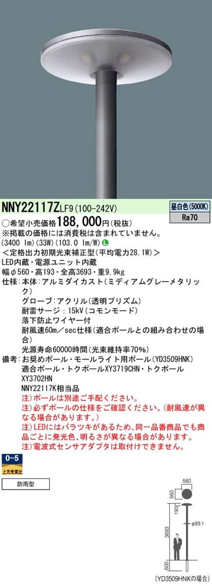 NNY22117ZLF9 パナソニック Panasonic 施設照明 LEDモールライト 昼白色 ポール取付型 灯具のみ 水銀灯100形相当 全周配光タイプ 透明プリズムグローブ タイマー段調光