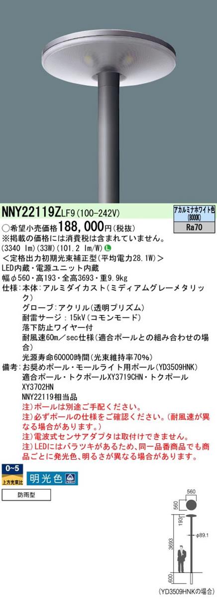 NNY22119ZLF9 パナソニック Panasonic 施設照明 LEDモールライト アカルミナホワイト色 ポール取付型 灯具のみ 明光色 水銀灯100形相当 全周配光タイプ 透明プリズムグローブ タイマー段調光