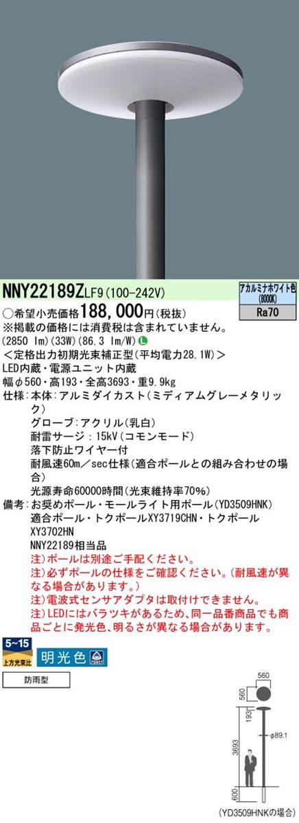 NNY22189ZLF9 パナソニック Panasonic 施設照明 LEDモールライト アカルミナホワイト色 ポール取付型 灯具のみ 明光色 水銀灯100形相当 全周配光タイプ 乳白グローブ タイマー段調光