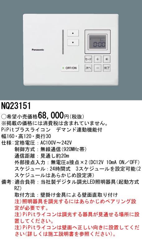 NQ23151 パナソニック Panasonic 施設照明部材 PiPit調光シリーズ PiPitプラスライコン デマンド連動機能付