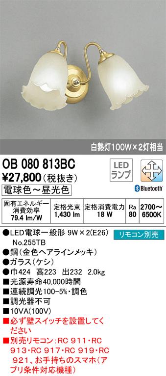 OB080813BC オーデリック 照明器具 CONNECTED LIGHTING LEDブラケットライト Bluetooth対応 調光調色タイプ 白熱灯100W×2灯相当