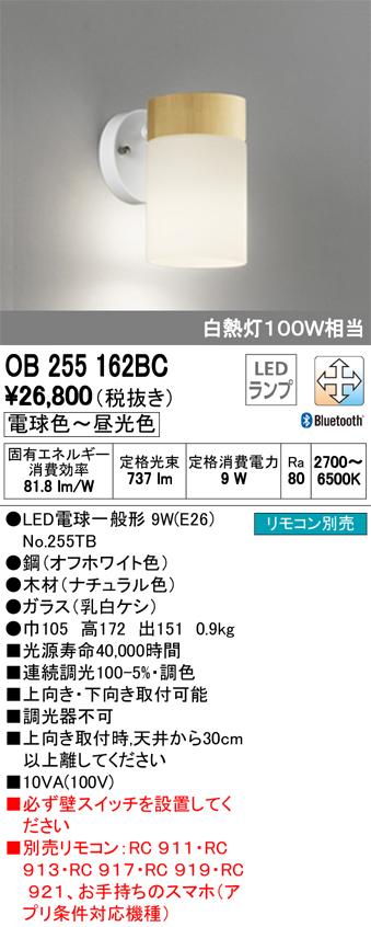OB255162BC オーデリック 照明器具 CONNECTED LIGHTING LEDブラケットライト Bluetooth対応 調光調色タイプ 白熱灯100W相当