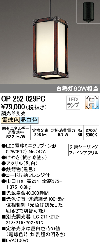 OP252029PC オーデリック 照明器具 岩谷堂箪笥 LEDペンダントライト 光色切替タイプ 調光 白熱灯60W相当 フレンジタイプ