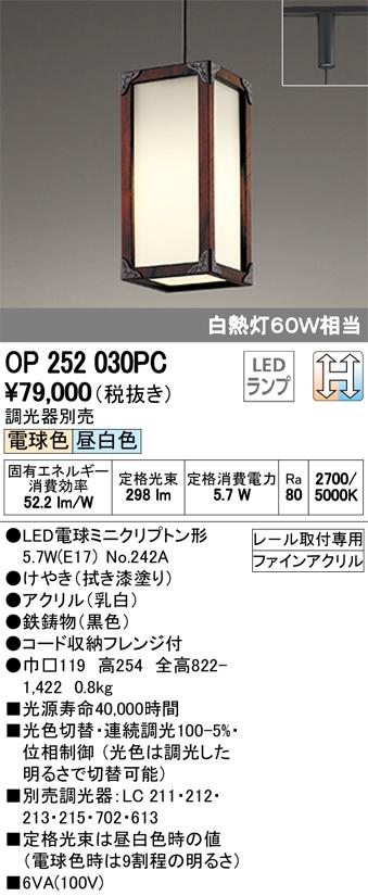 OP252030PC オーデリック 照明器具 岩谷堂箪笥 LEDペンダントライト 光色切替タイプ 調光 白熱灯60W相当 プラグタイプ