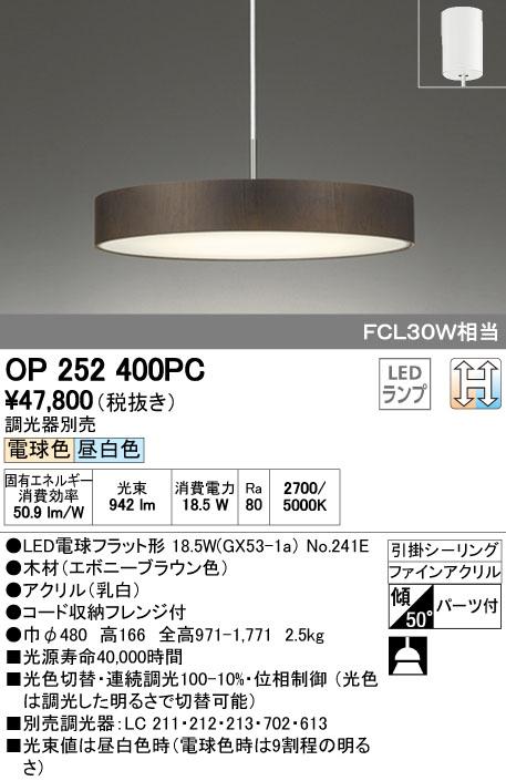 OP252400PC オーデリック 照明器具 LEDダイニングペンダントライト 光色切替タイプ FCL30W相当