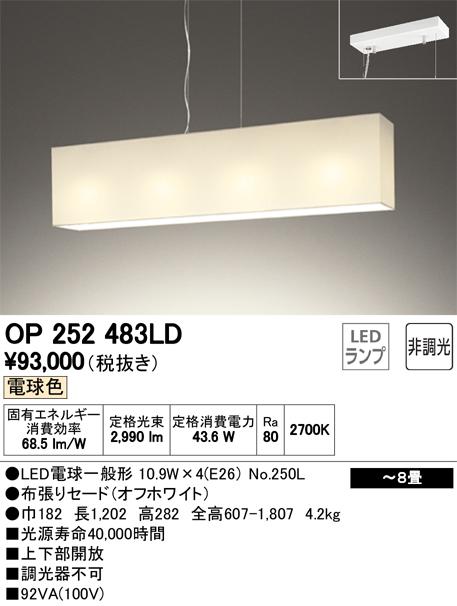 OP252483LD オーデリック 照明器具 LEDペンダントライト 電球色 非調光 白熱灯100W×4灯相当