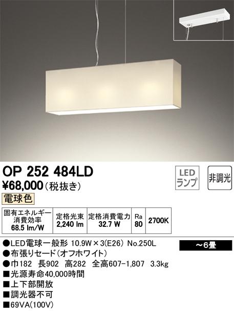 OP252484LD オーデリック 照明器具 LEDペンダントライト 電球色 非調光 白熱灯100W×3灯相当